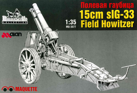 German WW2 15-sm Field Howitzer