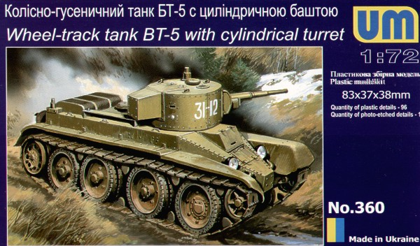 Fast tank BT-5 (with cylindrical turret)